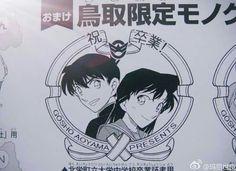 Students who graduate from Hokuei high school receive this diploma. (Hokuei is Gosho Aoyama's hometown).