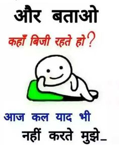 Love Songs Hindi, Funny Quotes In Hindi, Song Hindi, Cute Love Songs, Fun Quotes, Life Quotes, Friend Jokes, Funny Friends, Good Morning Love Gif