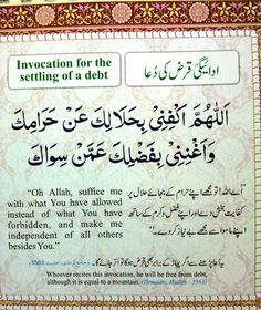 Dua for debt