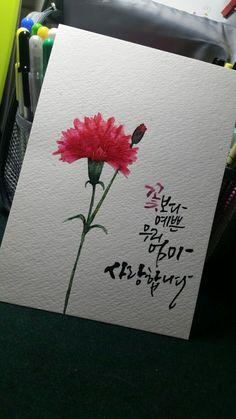 카네이션그림 엽서 : 네이버 블로그 Easy Watercolor, Watercolor Flowers, Watercolor Paintings, Doodle Lettering, Hand Lettering, Best Gift Cards, Bussiness Card, Flower Quotes, Glass Flowers
