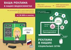 Наша новая работа - коммерческое предложение для Спортивного Интернет-Телевидения Кузбасса. Представляем его постранично. Стр. 7.