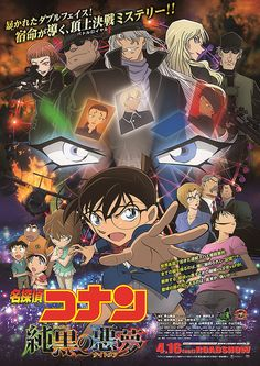 """""""Detective Conan: Pure Black Nightmare"""" Becomes Top-Grossing Film in Anime Franchise It is confirmed today that the 20th Detective Conan film, Meitantei Conan: Jyunkoku no Nightmare/Detective Conan: Pure Black Nightmare has earned an i..."""
