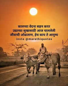 Marathi Quotes On Life, Hindi Quotes, Good Thoughts, Positive Thoughts, Strong Mind Quotes, Everyday Hacks, Mindfulness Quotes, Beautiful Morning, Deep Words