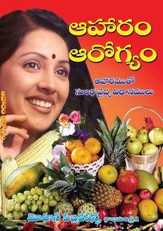 ఆహారం ఆరోగ్యం | Aharam Arogyam Ayurveda Books, Book Categories, Popular Books, Health Remedies, Telugu, Free Books, Books Online, Health Tips, Healthy Recipes