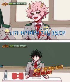 캇데쿠 My Hero Academia Memes, Buko No Hero Academia, Animated Cartoons, Me Me Me Anime, Haikyuu, Joker, Animation, Fan Art, Manga