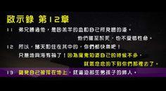 .  2010 - 2012 恩膏引擎全力開動!!: 撒旦約在2012年尾被摔落