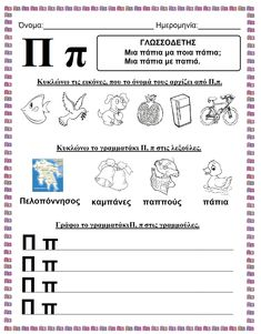 Greek Language, Speech And Language, Learn Greek, School Worksheets, School Lessons, Learn To Read, School Projects, Taxi, Kindergarten