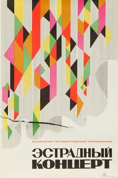 Russian Abstract Geometric poster 1973