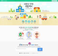 어린이 / 신학기 Web Design Color, Facebook Banner, Promotional Design, Event Page, Design Reference, Event Design, Children, Kids, Design Inspiration