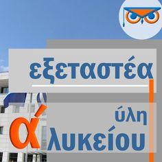 """Εξεταστέα ύλη Α΄ Λυκείου ~ """"Κέντρο Μελέτης"""" Φροντιστήριο Μέσης Εκπαίδευσης Logos, Logo, A Logo"""