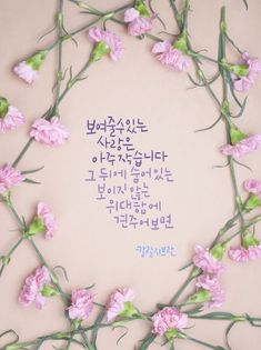 Korean Quotes, Korean Language, Calligraphy, Words, Calligraphy Art, Horse, Hand Lettering Art
