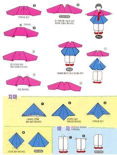 한복 종이접기 - 여자 어린이 한복 : 네이버 블로그