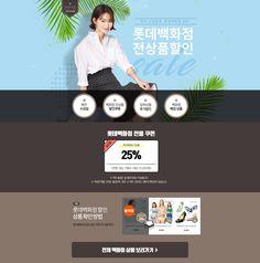 #2017년7월3주차 #티몬 #롯데백화점데이 www.ticketmonster.co.kr Page Design, Web Design, Layout Template, Templates, Promotional Design, Event Page, Event Design, Ecommerce, Banner