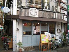 fruits & cafe のら  電話番号:03-3957-0077 住所:豊島区長崎1-3-12