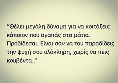 My Life Quotes, Movie Quotes, Relationship Quotes, Quotes Quotes, Saving Quotes, Greek Words, Greek Quotes, Love Words, Poetry Quotes