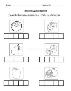 Diagram, Afrikaans, School, Fall, Autumn, Fall Season