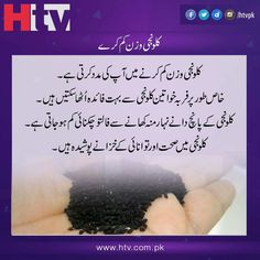 Islamic Messages, Weight Control, Burn Belly Fat, Health Magazine, Health Remedies, Diet Tips, Healthy Tips, Weight Loss Tips, Skin Care Tips