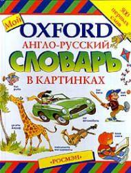 Детские пособия, и книги для изучения Английского языка стр. № 2 | english-lessons-online.ru