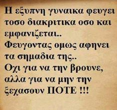 Wise Man Quotes, Men Quotes, This Is Love, Greek Quotes, My Passion, Inspirational Quotes, Thoughts, Feelings, Sayings