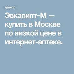 Эвкалипт–М — купить в Москве по низкой цене в интернет-аптеке.