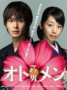 Otomen - オトメン, 乙男, 粉紅系男孩 #Japanese Drama. Story of a popular cool high school student, a closeted #otomen. Otomen: a man who has feminine hobbies and skills and a feminine way of thinking.