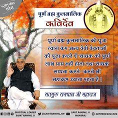 Kabir is god Daily Spiritual Quotes, Spiritual Teachers, Daily Quotes, Kabir Quotes, Radha Soami, India Quotes, Mahadev Quotes, Precious Book, Radha Krishna Love Quotes