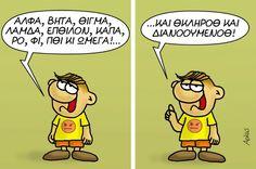 Funny Greek Quotes, Very Funny, Funny Cartoons, Romance, Kai, Peanuts Comics, Funny Stuff, Wedding Dress, Humor