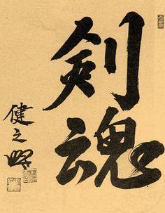 "Calligraphy by Otake Sensei: ""Soul Sword"""