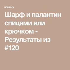 Шарф и палантин спицами или крючком - Результаты из #120