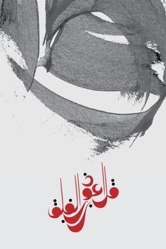 'Dawn' Visual Dhikr™ - Art, Branding & Design by Ruh Al-Alam Calligraphy Print, Arabic Calligraphy Art, Beautiful Calligraphy, Caligraphy, Rune Symbols, Religious Text, Typography Art, Branding Design, Quran