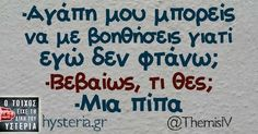 Greek Memes, Funny Greek Quotes, Funny Quotes, Life Quotes, Funny Memes, Hilarious, Jokes, Funny Shit, Are You Serious