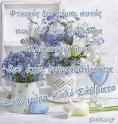 Good Morning Wishes, Greek Quotes, Table Decorations, Dinner Table Decorations