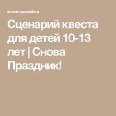 Сценарий квеста для детей 10-13 лет | Снова Праздник!