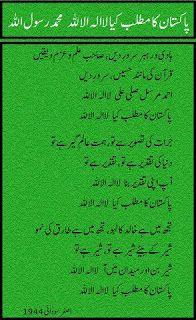 Pakistan Ka Matlab Kya Image Yahoo Image Search Results Image Image Search Yahoo Images