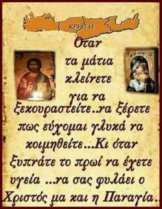 Greek Love Quotes, Good Night, Good Morning, Words Worth, Faith In God, Kids Education, Spiritual Quotes, Birthday Wishes, Wise Words