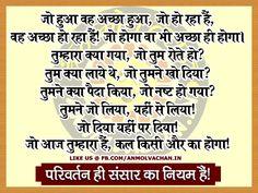 Shrimad Bhagwat Geeta Quotes in Hindi Anmol Vachan