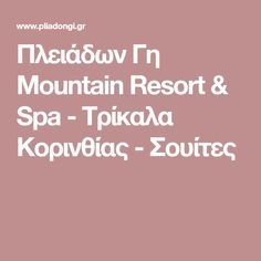 Πλειάδων Γη Mountain Resort & Spa - Τρίκαλα Κορινθίας - Σουίτες Mountain Resort, Resort Spa, Travel, Viajes, Trips, Tourism, Traveling