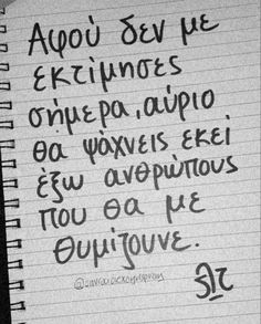 Rap Quotes, Greek Quotes, Meant To Be, Georgia, Zodiac, Wisdom, Mood, Let It Be, Nice