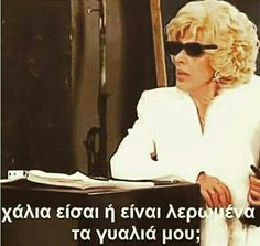 She was a bitch before it was cool. Επική κα.Μαρκορά! #ΔυόΞένοι #mega #bitch Greek Memes, Funny Greek Quotes, Funny Picture Quotes, Funny Images, Funny Photos, Poetry Quotes, Me Quotes, Bae, Funny Phrases