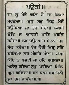 Image may contain: possible text that says 'ਪਉੜੀ Il ਜਾ ਤੂ ਮੇਰੈ ਵਲਿ ਹੈ ਤਾ ਕਿਆ ਮੁਹਛੰਦਾ Sikh Quotes, Gurbani Quotes, Indian Quotes, Best Quotes, Motivational Quotes, Holy Quotes, Qoutes, Guru Granth Sahib Quotes, Sri Guru Granth Sahib