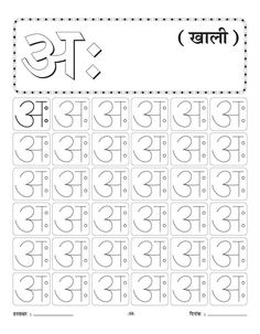A se anar writing practice worksheet Handwriting Worksheets For Kindergarten, Writing Practice Worksheets, Alphabet Tracing Worksheets, Hindi Worksheets, Printable Preschool Worksheets, Handwriting Practice, Lkg Worksheets, Nursery Worksheets, Alphabet Charts