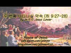 [히브리서] 두 번째 나타나실 약속 (히 9:27-28) by 뉴저지 Jesus Lover