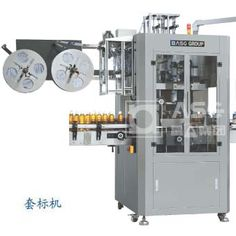 Label Sleeving Machine - Equipmentimes.com Packaging Machinery, Label, Kitchen Appliances, Diy Kitchen Appliances, Home Appliances, Domestic Appliances