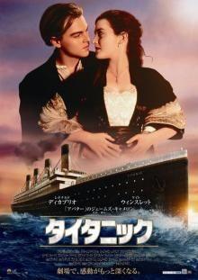 """「タイタニック3D」 """"Titanic 3D"""""""
