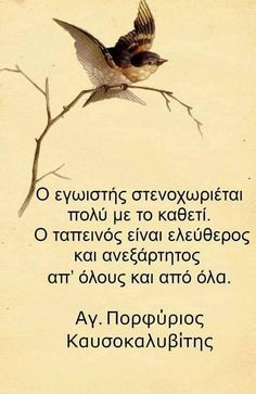 Greek Quotes, Faith In God, True Words, Bible Quotes, Psalms, Christianity, Spirituality, Knowledge, Jokes