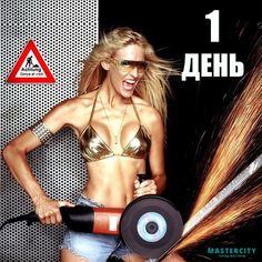 Mastercity.ru - форум по строительству и ремонту