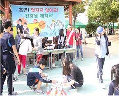 광양백운중학교 흡연예방 캠페인