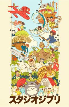 Ghibli Family by Sarah Gonzales Art Studio Ghibli, Studio Ghibli Films, Studio Ghibli Poster, Studio Ghibli Characters, Animes Wallpapers, Cute Wallpapers, Vintage Wallpapers, Vintage Backgrounds, White Backgrounds