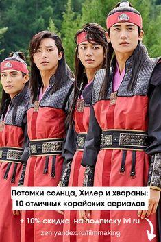 [Hwarang] Do Jihan - Park Seo Joon - Minho - Park Hyungsik Choi Min Ho, Jonghyun, Minho, Costume Roi, Witch's Romance, Go Ara, Joon Park, K Wallpaper, Weightlifting Fairy Kim Bok Joo