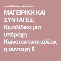 ΜΑΓΕΙΡΙΚΗ ΚΑΙ ΣΥΝΤΑΓΕΣ: Κιμαλίδικο μια υπέροχη Κωνσταντινοπολίτικη συνταγή !!!